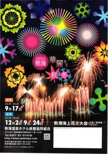2012秋冬熱海花火